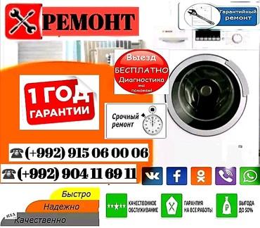 Срочный ремонт стиральных машин в Душанбе. в Душанбе