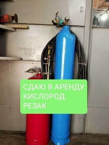 Услуги - Кой-Таш: Сдаю в аренду кислород резак плазморез аргон сварка Логвиненко д10