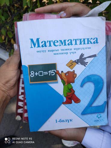 11291 объявлений: Книга Моро 2-класс,(кырг)рН политех