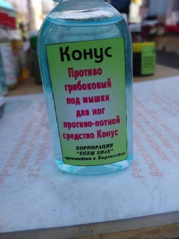 ванночка для ног в Кыргызстан: Противо грибковой заболиваний-под мышки -для ног противо-потной