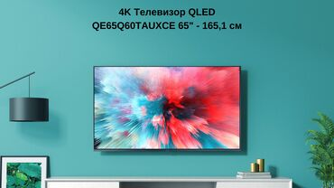 Samsung 6 - Кыргызстан: Телевизор QLED Samsung QE65Q60TAUXCEТипQLEDСерия6ЭкранРазмеры