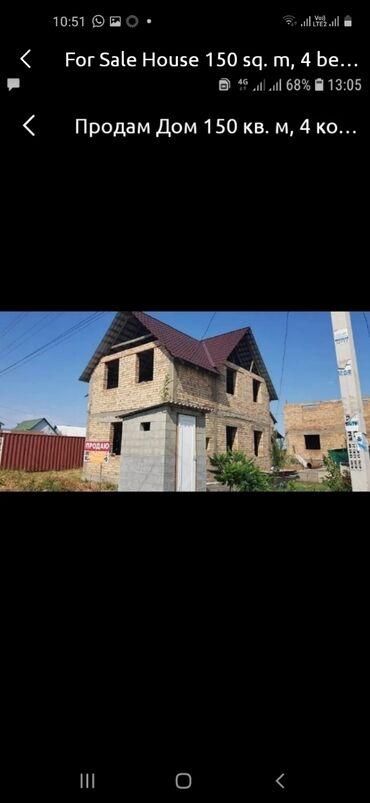 панельные дома в бишкеке в Кыргызстан: Продам Дом 150 кв. м, 3 комнаты
