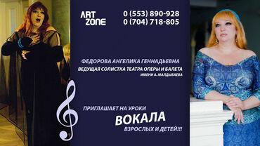 tufli made in italy в Кыргызстан: Уроки вокала | Групповое | Выдается сертификат