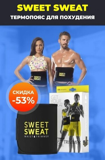 Sweet sweat  термопояс для похудения роскошная фигурас уникальным поя