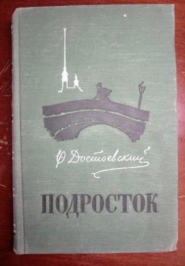 """Продам книгу! Достоевский """"Подросток"""" в Zabrat"""