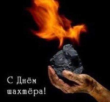 Уголь Кара кече оптом и в розницу доставки от 2х тон в Бишкек