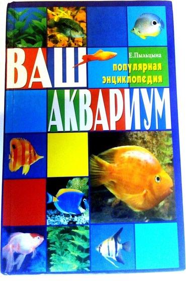 """Bakı şəhərində """"Ваш Аквариум"""". Популярная энциклопедия - 5 манат."""