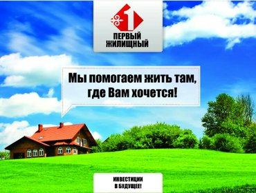 Арендное жилье с последующим выкупом в Бишкек