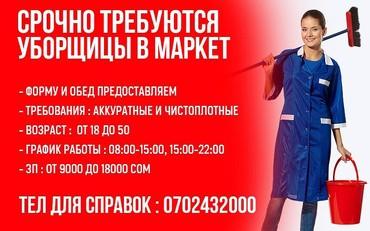 требуются технички в Кыргызстан: Требуются технички и уборщицы в маркеты