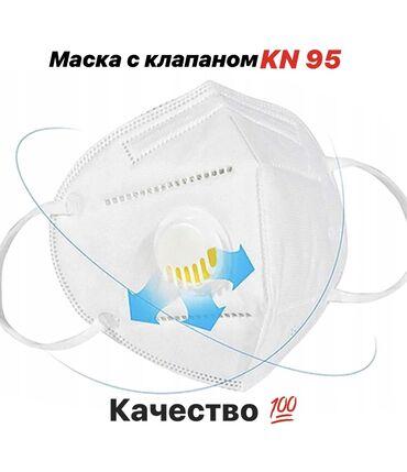 Высокого качества 💯✅ Маска с клапаном KN95 ! ОПТОМ