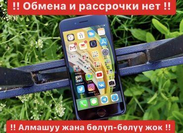 Б/У iPhone 7 128 ГБ Черный