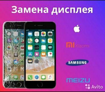 Электроника - Ананьево: Ремонт дисплей телефона