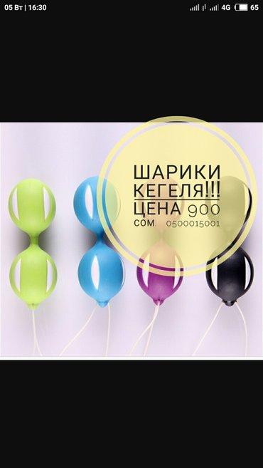 Шарики Кегеля помогут вам востоновить мышцы влагалища.  Цена всего 900 в Бишкек