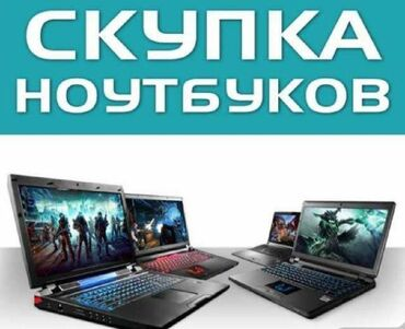 Скупка Ноутбуков в БишкекеВыездОценка по Ватсапп Выкуп нерабочихРемонт