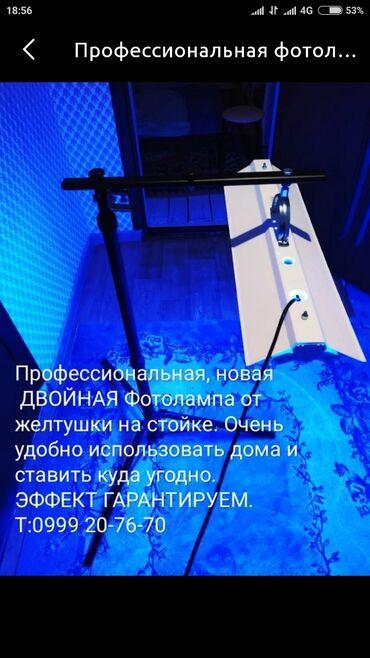 кокон для новорожденных бишкек in Кыргызстан   ДРУГИЕ ДЕТСКИЕ ВЕЩИ: Профессиональная фотолампа от желтушки для новорождённых