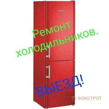 ремонт холодильников и стиральных машин, выезд в любое время в любой д в Бишкек