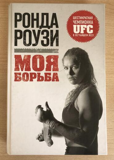 Продаю книгу Ронда Роузи Моя Борьба (Ronda Rousey my fight your