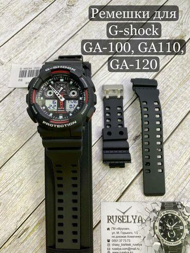 Ремешки для часов g-shock ga-100 ga-110, ga-120 (под оригинал)