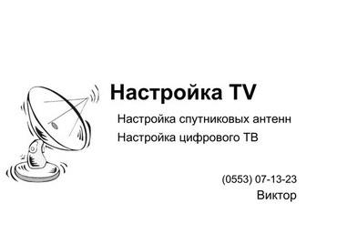 Настройка спутниковых антенн, цифрового тв (санарип) в Бишкек