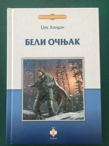 "Knjiga ""beli ocnjak"", dzek london - Beograd"