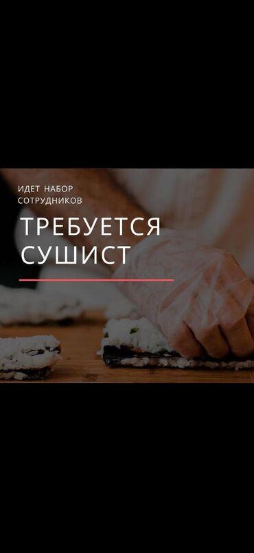 Поиск сотрудников (вакансии) - Кыргызстан: Повар Сушист. С опытом. Бар
