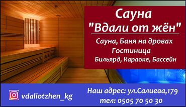"жён куртка в Кыргызстан: Сауна ""Вдали от жён""     Сауна  Баня на дровах  Гостиница  Бильярд  Ка"