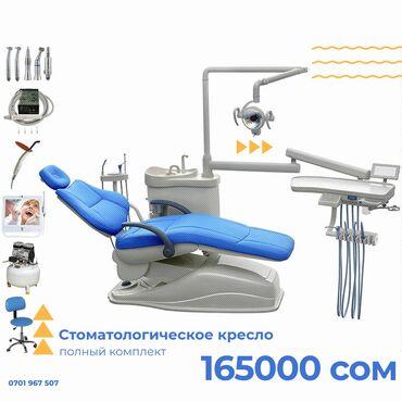 Стом кресло полный комплект #стоматологический установки #мед оборудов