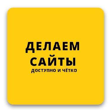 совместное продвижение в Кыргызстан: Создаем + ремонтируем сайты!интернет магазинЕсли Вы планировали