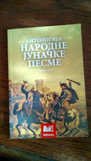 Mini knjiga narodne junacke pesme 1 deo - Belgrade
