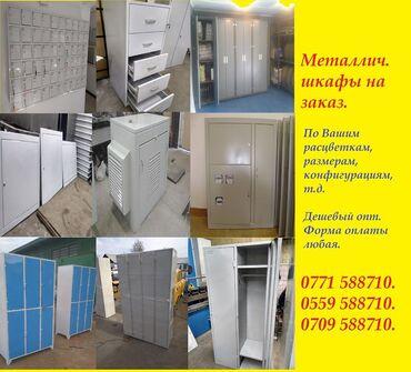 мягкая мебель бу из европы в Кыргызстан: Металлические шкафы(ящики) на заказ и в наличиеЛюбых