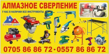 Работа - Беловодское: Аренда Строительных Инструментов в Белводское