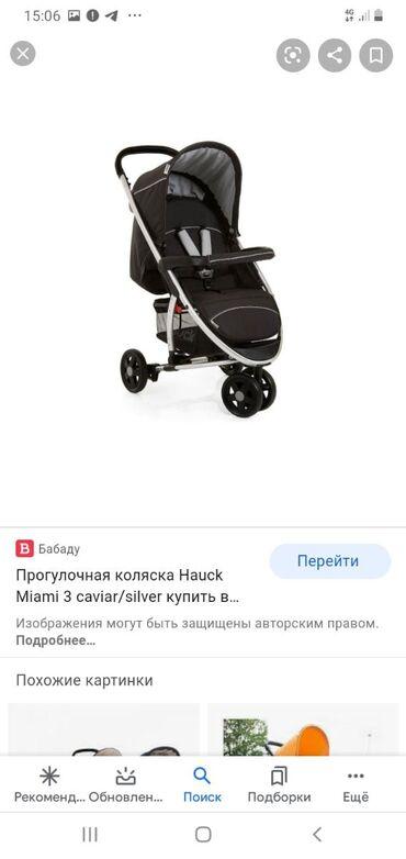 коляска-амели в Кыргызстан: Продаю коляску Hauck Miami3, цена окончательная