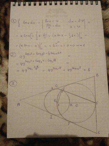 Математика 6-11 класс + вуз, контрольные работы, типовые расчеты