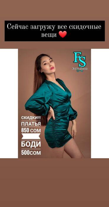 fiat 850 в Кыргызстан: СКИДКИ!!1. ИЗУМРУДНОЕ ПЛАТЬЕ 850 С2. Синее платье 850С3. Топ Dilvin