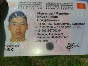 Найдены права в Бишкек
