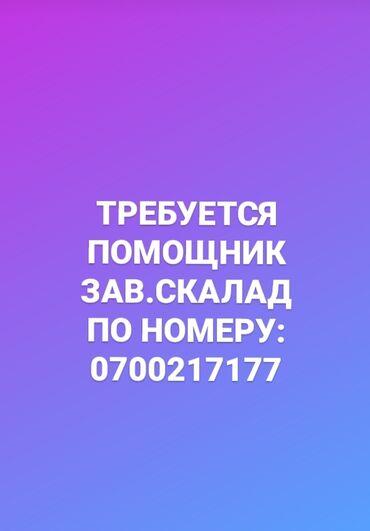 частная скорая помощь в бишкеке в Кыргызстан: Требуется помощник зав.складаГрафик с 10:00 до 18:00 5/2Возраст от 18и