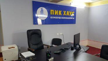 3 х комнатная квартира в бишкеке в Кыргызстан: Продается квартира: 2 комнаты, 64 кв. м