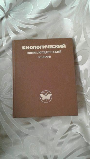 биолог в Кыргызстан: Энциклопедии по биологии!!!