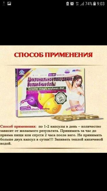 волшебные бобы безопасное  похудение без побочек в Бишкек