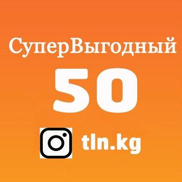 tel stacionarnyj в Кыргызстан: Успейте приобрести! Последние сим карты с закрытым тарифом!10 ГБ