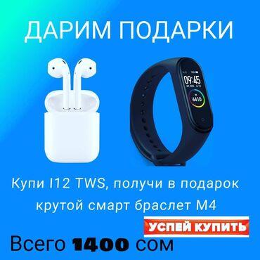 блютуз-наушники-lg-купить в Кыргызстан: I 12+ M 4