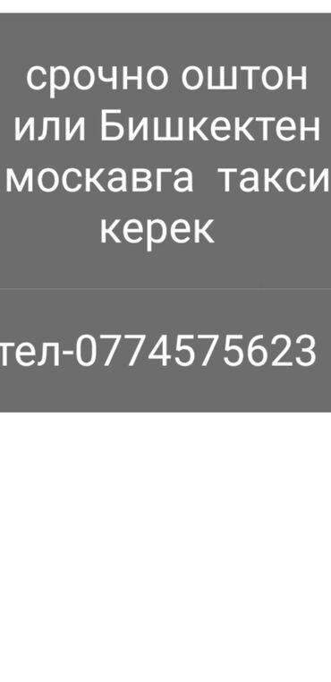 Авто услуги в Узген: Срочно оштон бишкектен москвага такси керек срочно срочно срочно