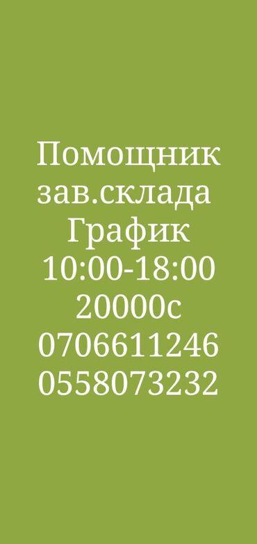 Нужен помощник зав.склада со знанием русского языка можно без опыта