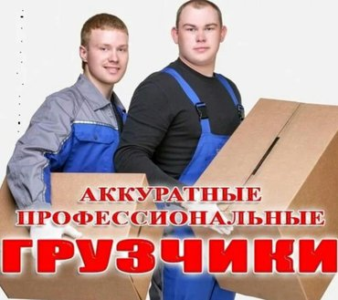 ищу работу грузчики любой и демонтащ в Бишкек