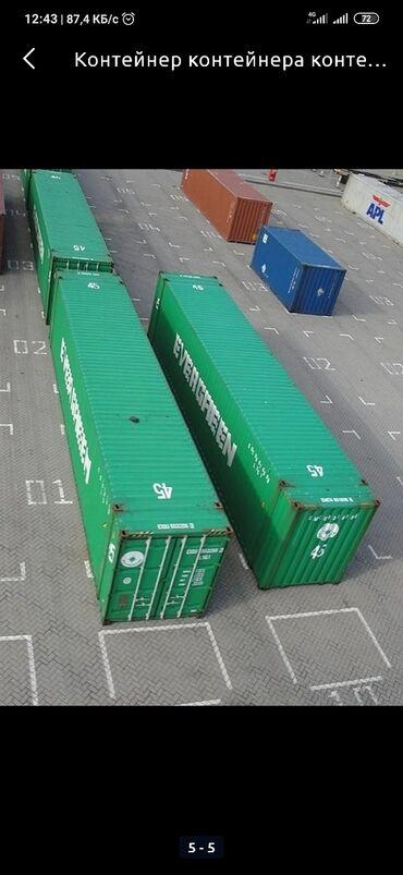 Недвижимость - Александровка: Куплю контейнер 40 и 45 т морской с документами и без