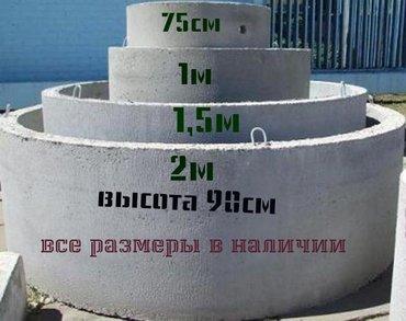 бетонные кольца для септика в Кыргызстан: ЖБИ колец от ЖБИ завода.Жби кольца.Бетонные кольца.Кольца для