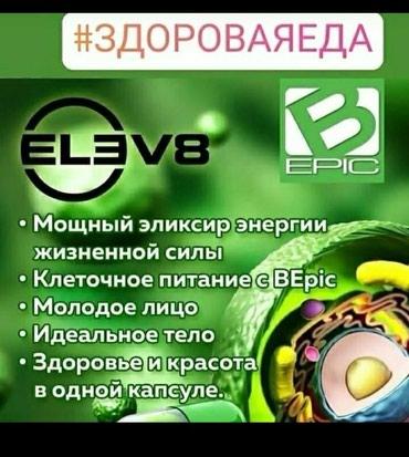 Елеф8!букет витаминов для Вашего организма! в Бишкек