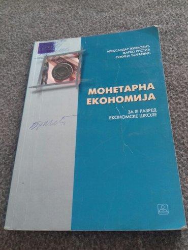 knjiga monetarna ekonomija za 3 razred ekonomske škole.  očuvana - Subotica