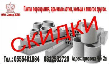 бетонный завод бишкек в Кыргызстан: Цемент