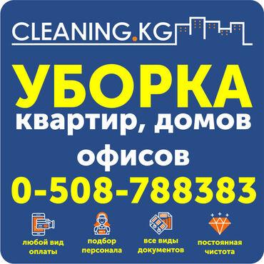 где делают ворота для дома в г бишкеке в Кыргызстан: Уборка помещений | Офисы, Квартиры, Дома | Генеральная уборка, Ежедневная уборка